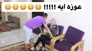 شوف مراتى عوزه ايه !!!!!!!!!😳😳   رد فعل جوزها ضربها  😰