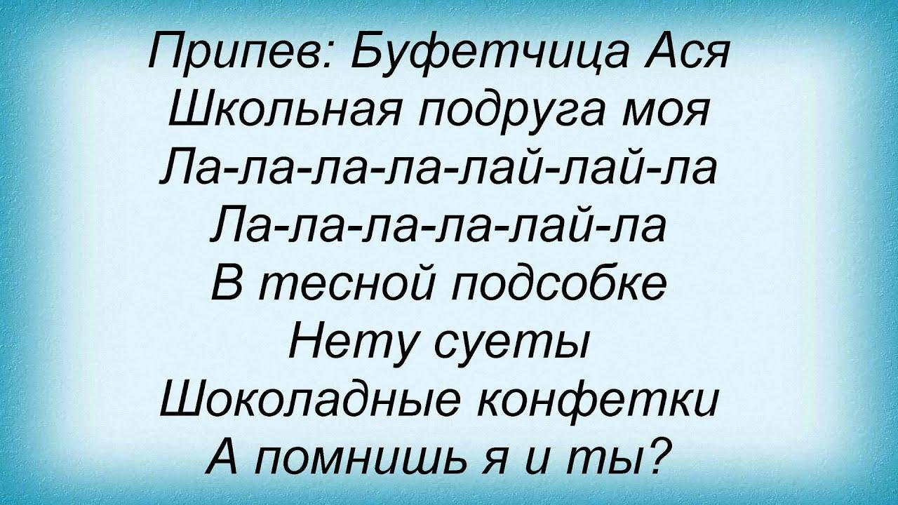 Ляпис трубецкой слова песни