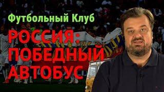 Россия: победный автобус