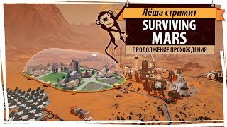 Surviving Mars. 2 серия прохождения на высокой сложности 255%