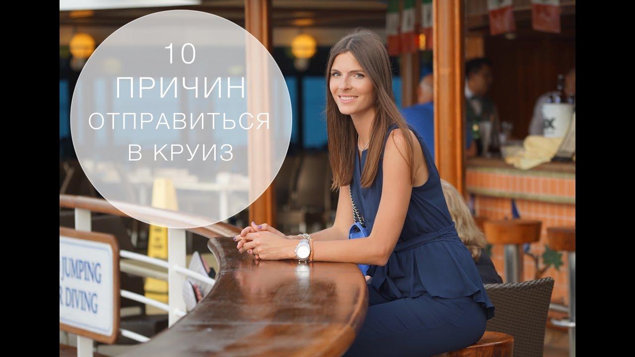 10 ПРИЧИН ОТПРАВИТЬСЯ В КРУИЗ