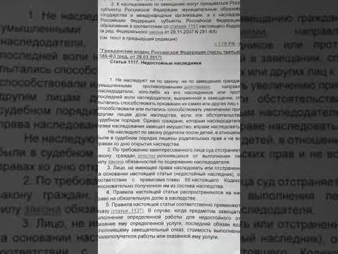 Статья 1117 ГК РФ/Недостойные наследники