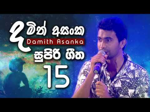 Damith Asanka Best 1 Hour Sinhala Songs Collection | දමිත් අසංකගේ සුපිරි සිංදු