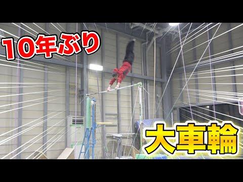元体操選手は10年ぶりに鉄棒で大車輪ができるのか!?