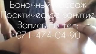 Баночный массаж. Обучение. Донецк. ДНР