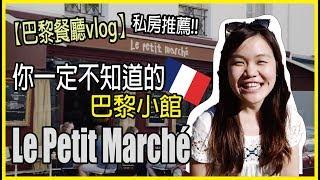 【巴黎餐廳推薦vlog】來孚日廣場必吃的巴黎小餐館!Le Petit Marché ❤️|法國美食必吃&必看|WennnTV 溫蒂頻道