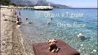 Vlog- Турция отель Barut. Мой отдых на море 🌊 Hotel Barut Kemer 2017