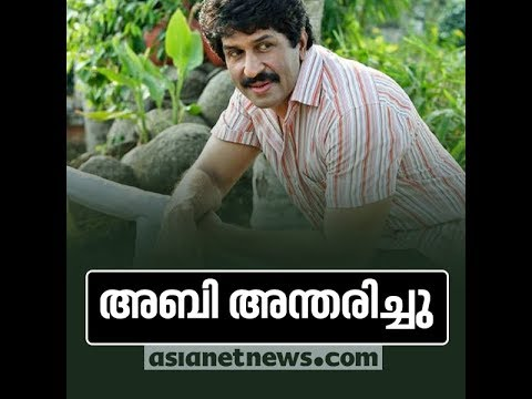 Malayalam Film Actor and Mimicry Artist Kalabhavan Abi passes away