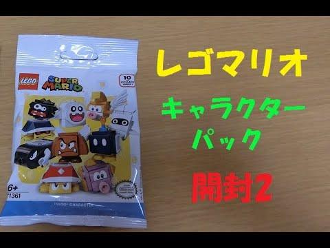 パック レゴ マリオ キャラクター
