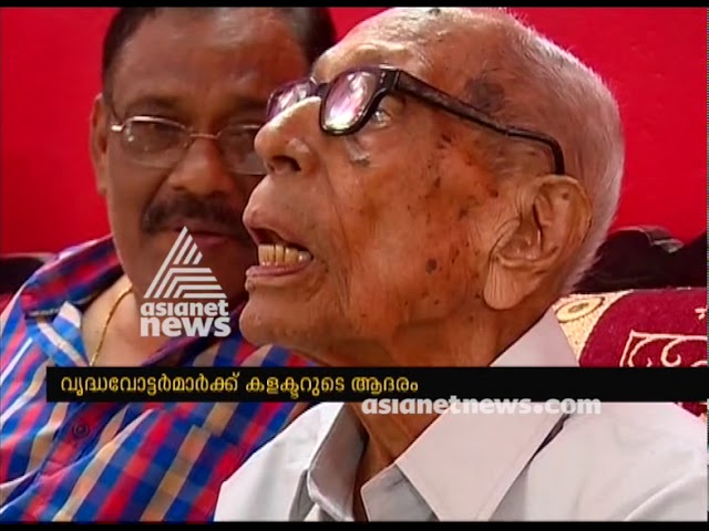 Collector honours 100 years old voters in Chengannur | Chengannur by-poll 2018