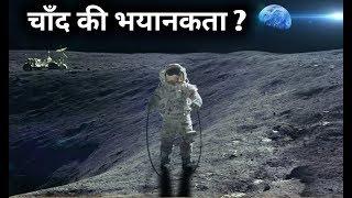चांद की भयानक दुनिया के बारे में जानकारी आपके रोंगटे खड़े हो जायेगे। moon full documentary in Hindi