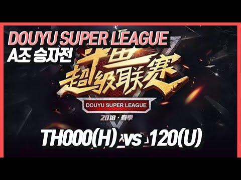 워크3 Douyu Super League A조 승자전 TH000(H) vs 120(U)