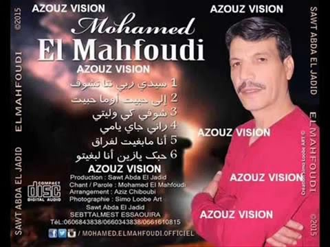 mahfoudi mp3 2014