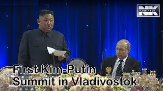 [Documentary] Kim Jong-un, Putin: First Summit