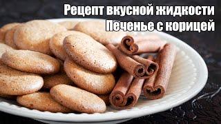 Рецепт жидкости для электронных сигарет | Вкусное печенье