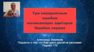 Три ошибки одиторов, которые легко не делать - Александр Земляков - видео подкаст про одитинг 170