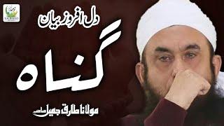 Maulana Tariq Jameel - Gunnah - New Islamic Dars Bayan,Tariq Jameel - Tauheed Islamic