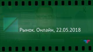TeleTrade на РБК - Рынок. Онлайн, 22.05.2018