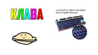 Моя клавиатура, Пельмешка