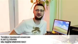 Делай правильный выбор - выбирай МФЮА Калининград!
