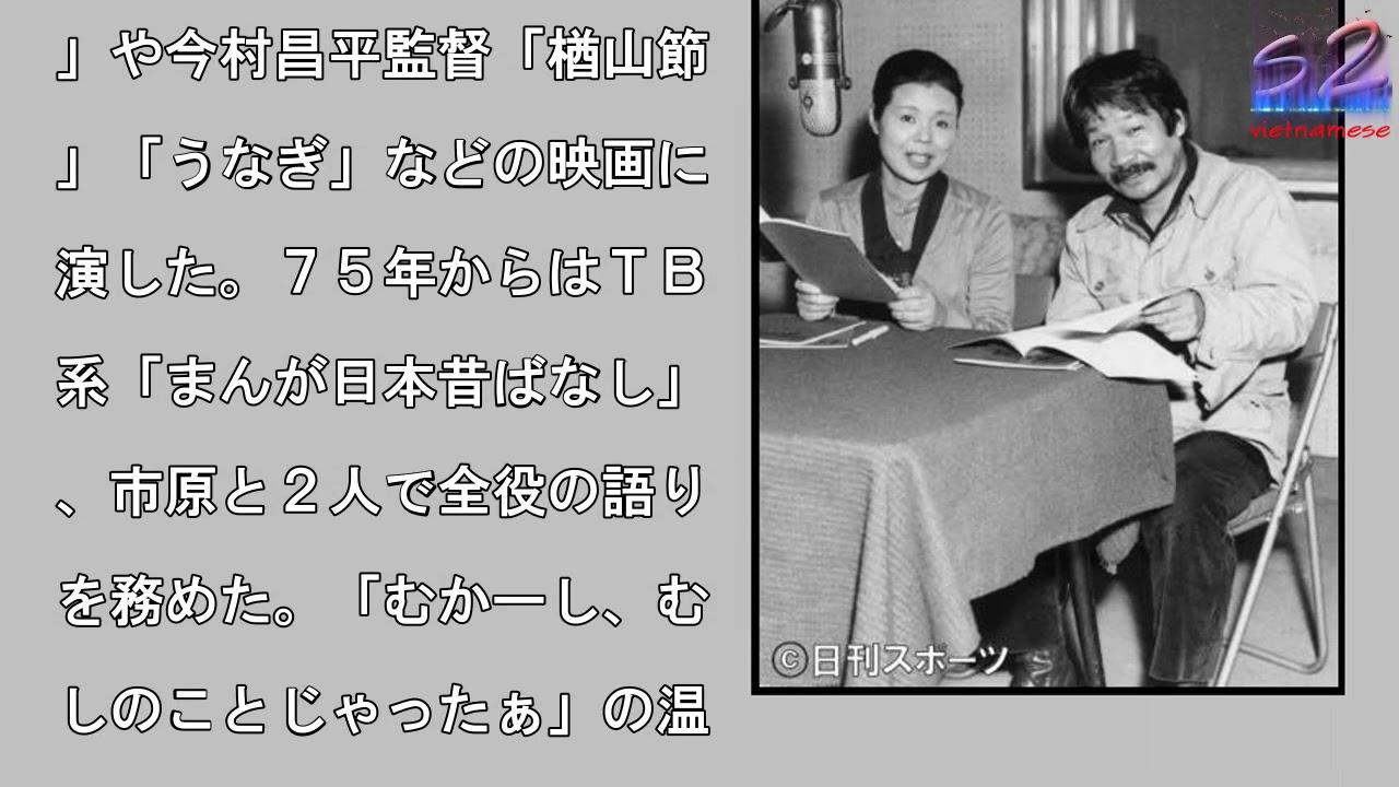 「日本昔ばなし」語り手、常田富士男さん死去81歳