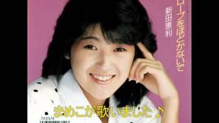 新田恵利 恋のロープをほどかないで まめこが歌いました.