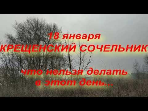 18 января КРЕЩЕНСКИЙ СОЧЕЛЬНИК .народные приметы и традиции