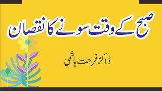 Subha k Waqt Soney ka Nuksaan by Dr Farhat hashmi