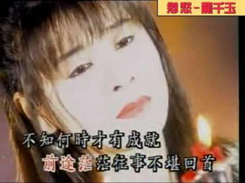 鄉愁-龍千玉