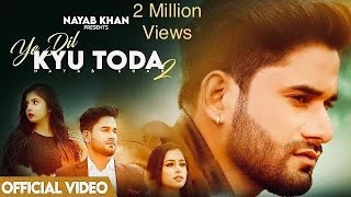 Ye Dil Kyu Toda 2 -Official Video|Nayab Khan | Heart Touching Song|Sad Love Story|New Song 2021