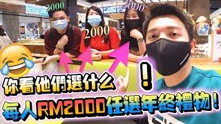 每人RM2000任选年终奖励礼物!你看他们选什么?!?【2020最后一个VLOG】