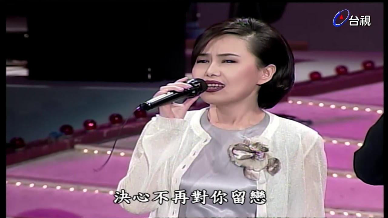 江蕙 費玉清 合唱 最心愛的人 張菲花式舞蹈亂入 - YouTube
