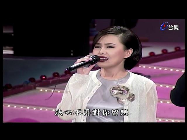 江蕙 費玉清 合唱 最心愛的人  張菲花式舞蹈亂入