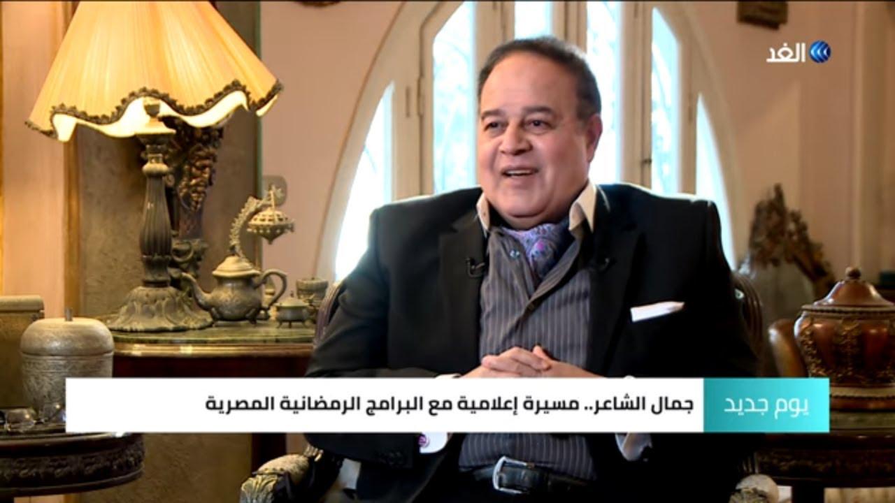 قناة الغد:إعلامي مصري شهير يكشف عن عدد من المواقف الطريفة في مسابقات الجوائز برمضان