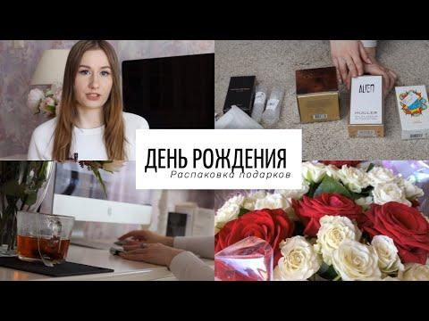 Мой День Рождения и распаковка новых ароматов | VLOG 3