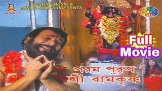 Parampurush Sri Ramkrishna |  পরমপুরুষ শ্রী রামকৃষ্ণ | Life History of Sri Ramkrishna | Full Film