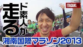 第8回 湘南国際マラソン2013を走ってきました! 今回、トレーニングの...