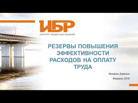 Михаэль Березин, Резервы повышения эффективности расходов на оплату труда, Иваново, 20 февраля 2018