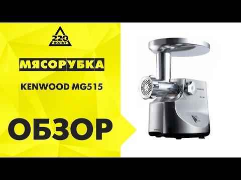 Мясорубка KENWOOD MG515