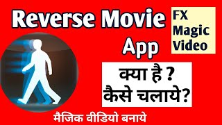 HOW TO USE REVERSE MOVIE FX MAGIC VIDEO APP IN HINDI screenshot 2