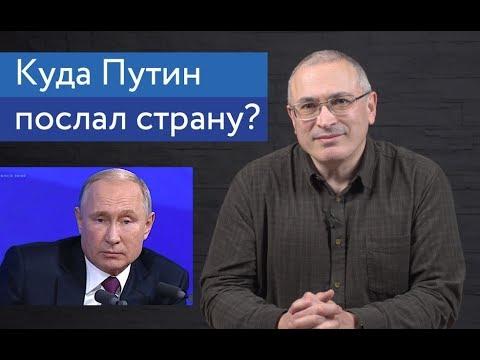 Куда Путин послал