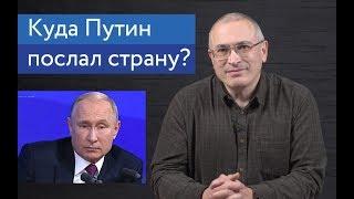 Куда Путин послал страну? | Блог Ходорковского