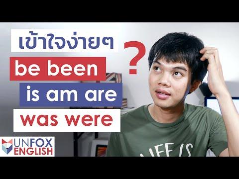 การใช้ is am are be was were been หรือ verb to be - English Tips EP.6