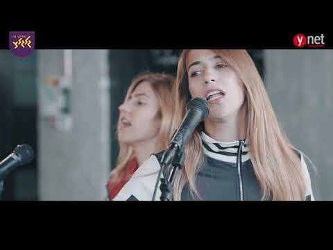 כרקוקלי | (Carakukly - Nevermind (Dennis Lloyd cover  מיוחד למצעד הישראלי השנתי