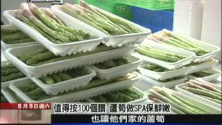 5/5紀錄台灣 中鋼檢驗師為家人 夫妻回鄉耕種蘆筍 thumbnail