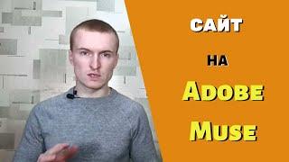 За и против Adobe Muse для создания сайтов и лендингов