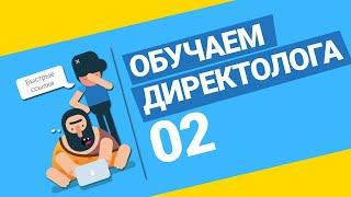 Кристина. Урок 2. Обучение Яндекс Директ. Индивидуальные занятия