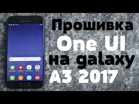 Установил One UI на Galaxy A3 2017 - A320F |🔥 ЭТО ОГОНЬ
