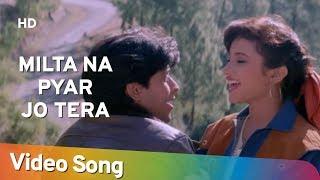 Milta Na Pyar Jo Tera (HD) | Ishq Mein Jeena Ishq Mein Marna (1994) | Kumar Sanu | Sadhana Sargam