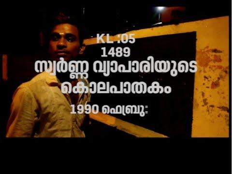 Kozhikkode Chandran Murder case | Maravil Thirivil 12 Dec 2047